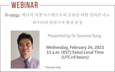 Webinar presented by Dr. Soonmo Song
