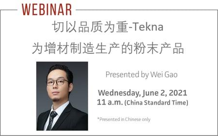 [Webinar] 切以品质为重-Tekna 为增材制造生产的粉末产品